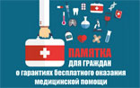 Памятка об оказании бесплатной медицинской помощи